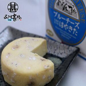 はやきた ブルーチーズ 100g 北海道 安平町 夢民舎