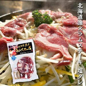 [180円割引クーポンあり]北海道漁火ラムステーキ塩タレ330g ジンギスカン ラム 羊肉 たれ付き タレ付き 塩だれ 塩ダレ たれ付属 じんぎすかん 成吉思汗 焼肉 冷凍 330g