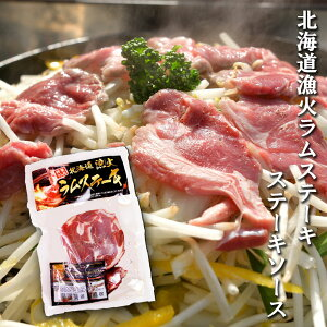 北海道漁火ラムステーキステーキソース330g ジンギスカン ラム 羊肉 たれ付き タレ付き たれ付属 ソース付き ステーキソース じんぎすかん 成吉思汗 焼肉 冷凍 330g
