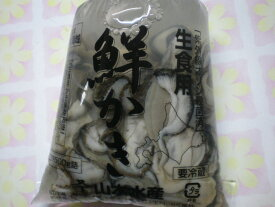 ☆北海道 厚岸産 むき身 生ガキ 500g 生食用☆