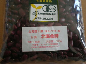 有機栽培 北海道十勝本別産 有機北海金時豆 500g