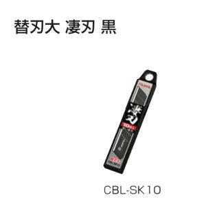 TAJIMA タジマ CBL SK 50 替刃 大 凄刃 黒 カッター 50枚入り 替え刃 安全 文具 工具 文房具 替え 刃物 工具類 耐久 耐久刃 SK 120