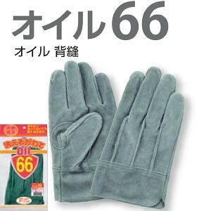 手袋 皮手袋 作業用 FGC 富士グローブ オイル 66 牛床 洗える 袖無し オイル加工 皮手