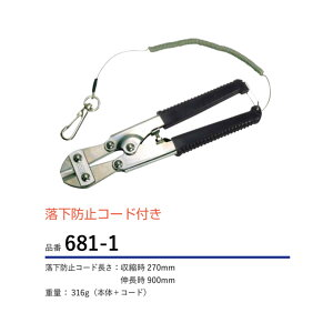 KH 基陽 681-1 ミニ カッター ステンレス刃 スチールハンドル 落下防止コード付 切断 工具