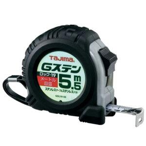 TAJIMA タジマ コンベックス ステン GSL 19 55 S BL ステンレス バネ G ロック JIS クリップ アーマード ケース メートル 尺 サビに強い
