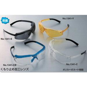 TOYO SAFETY トーヨー セフティー No 1341 セーフティ グラス 超軽量 防じん メガネ 防塵 くもり止め 額 パッド UVカット 紫外線 99.9 % カット