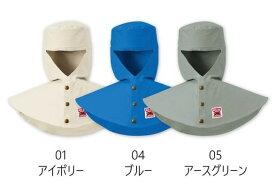 アリオカ MaxDyna MD1006 防炎 溶接帽 (ツバ無) 6カラー 防炎素材 防縮素材 作業服 作業着 厚手 溶接帽子 防炎帽子