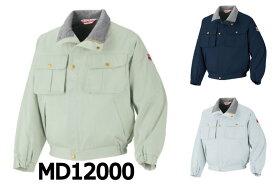 アリオカ MaxDyna MD12000 防炎防寒ブルゾン 3カラー M〜4L 防炎素材 防縮素材 防炎加工 作業服 作業着 ボタンタイプ