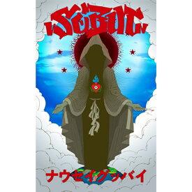 """SOBUT """"ナウセイグッバイ"""" cassette tape (DLコード付)"""