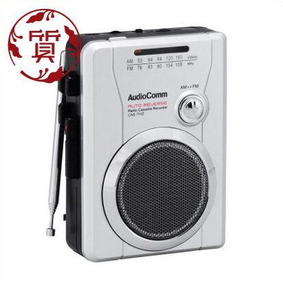 【楠本質店/元住吉】Audio Comm/オーディオコム AM/FM ラジオカセットレコーダー CAS-710Z
