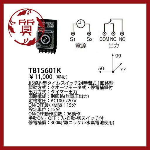 【楠本質店/元住吉】パナソニック/Panasonic タイムスイッチ 盤組込型 TB15601K