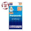 【楠本質店/元住吉】パナソニック/Panasonic K-KJ85MCC04 充電式eneloop エネループ 単4形ニッケル水素電池4本入 …