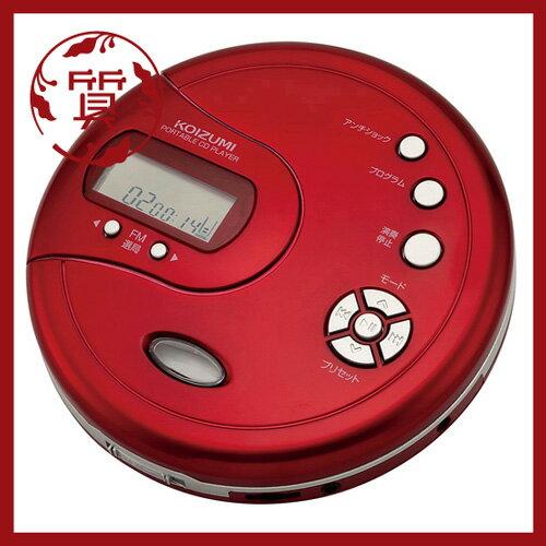 【楠本質店/元住吉】KOIZUMI コイズミ SAD-3902/R ポータブルCDプレーヤー レッド ワイドFM対応