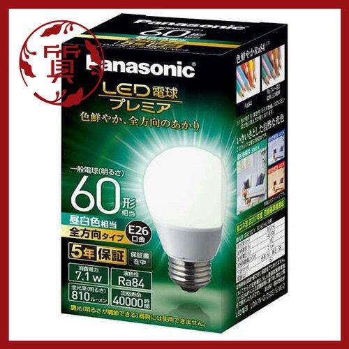 【楠本質店/元住吉】パナソニック Panasonic LED電球 LDA7N-G/Z60E/S/W/2 昼白色相当 全方向タイプ 60形相当 E26口金