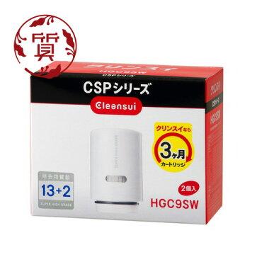 【楠本質店/元住吉】三菱レイヨン・クリンスイ蛇口直結型浄水器用カートリッジHGC9SWCSPシリーズ2個入り