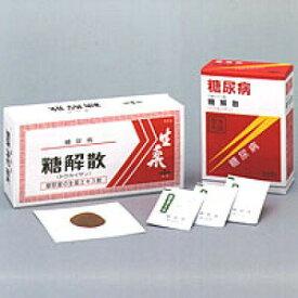 【第2類医薬品】【送料無料】糖解散 93包  インスリン抵抗性を改善 糖尿病 漢方薬