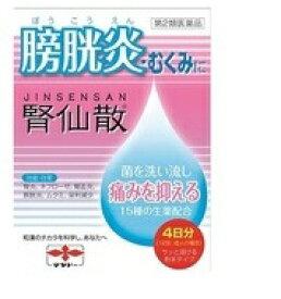 【第2類医薬品】【送料無料】 腎仙散  12包  腎炎・ムクミ・膀胱炎 漢方薬**ポスト開口部の高さ4cm以上必要です