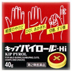 【第2類医薬品】【メール便】キップパイロールHi 40g やけど,日やけ,切傷**ポスト開口部の高さ3,3cm以上必要です