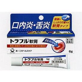 【第3類医薬品】【メール便】 トラフル軟膏 6g 口内炎・舌炎を治す 第一三共ヘルスケア