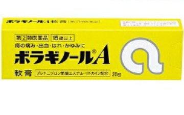 【第(2)類医薬品】【送料無料】ボラギノールA軟膏20gリドカインが痛み、かゆみをしずめます