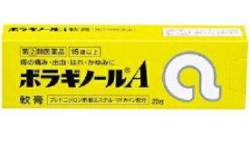 【第(2)類医薬品】【メール便】ボラギノールA軟膏20gリドカインが痛み、かゆみをしずめます