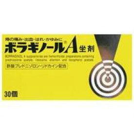 【第(2)類医薬品】【送料無料】ボラギノールA 坐剤 30個**ポスト開口部の高さ4cm以上必要です