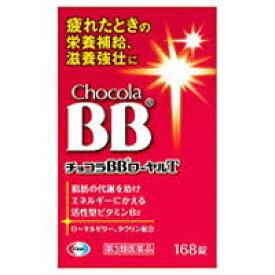 メール便【第3類医薬品】チョコラBBローヤルT 168錠 疲れたカラダに元気