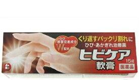 【第3類医薬品】【送料無料】ヒビケア 15gX2個   くり返すパックリ割れに ひび・あかぎれ