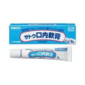 【送料無料】【第3類医薬品】サトウ口内軟膏 8gすぐれた抗炎症作用、抗潰瘍作用