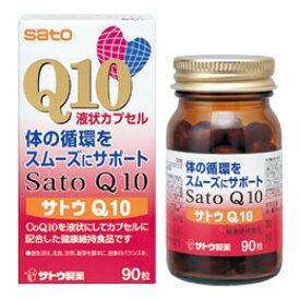 サトウQ10 90粒 心臓、肝臓、腎臓に多く含る成分 健康食品