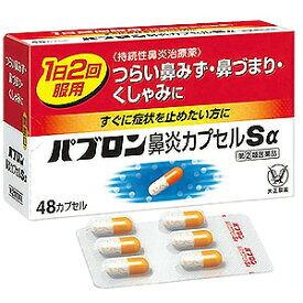 メール便【第(2)類医薬品】パブロン 鼻炎カプセルSα 48カプセル くしゃみ.鼻水 アレルギー性鼻炎・花粉対策