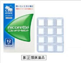 【第2類医薬品】【メール便】ニコレット クールミント 12個 【武田薬品工業】ニコチンの摂取量を自分で調整