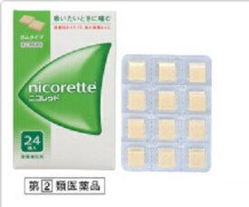 【第2類医薬品】【メール便】ニコレット 24個 ニコチンの摂取量を自分で調整