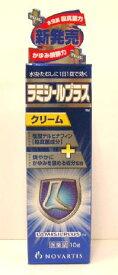 殺真菌成分 塩酸テルビナフィン配合ラミシールプラスクリーム 10g【第(2)類医薬品】