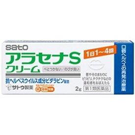 【第1類医薬品】 アラセナSクリーム 【セルフメディケーション税制対象】 2g 4987316004068