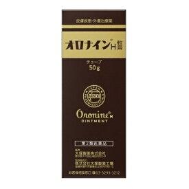 【第2類医薬品】オロナインH軟膏 50g 4987035099710