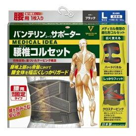 バンテリンコーワサポーター 腰椎コルセット 大きめサイズ ブラック