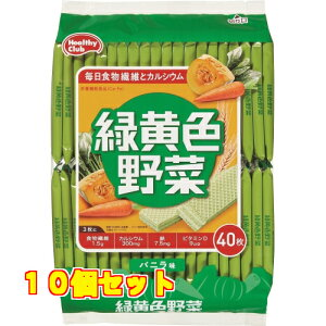 緑黄色野菜ウエハース 40枚×10個