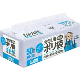 スマートキューブ20〜30リットルゴミ袋半透明50枚