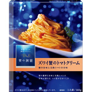 日清フーズ 青の洞窟 ズワイ蟹のトマトクリーム 140g×10個