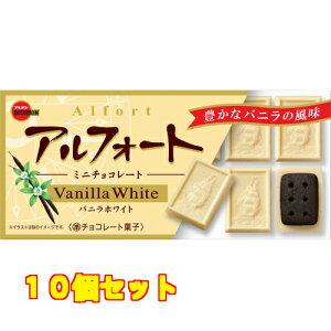 ブルボン アルフォート ミニチョコレート バニラホワイト 12個×10個