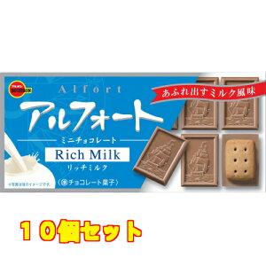 ブルボン アルフォートミニ リッチミルク 箱12個×10個