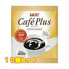 UCC カフェプラス 4.5ml×20個×10個