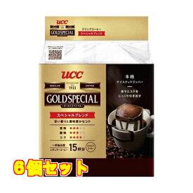 UCC ゴールドスペシャル ドリップコーヒー スペシャルブレンド 15P×6個
