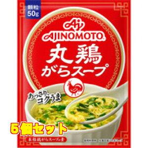 味の素 丸鶏がらスープ 袋 50g×5個