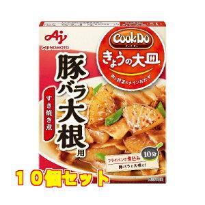 味の素 CookDo きょうの大皿 豚バラ大根用 100g×10個
