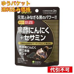 【ゆうパケット送料込み】医食同源ドットコム 黒酢にんにく+セサミン RICH 90粒 4562355170471