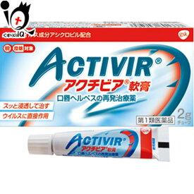 【第1類医薬品】アクチビア軟膏 2g【GSK】