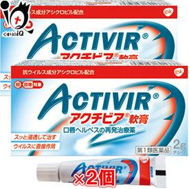 【第1類医薬品】アクチビア軟膏 2g×2個セット【GSK】
