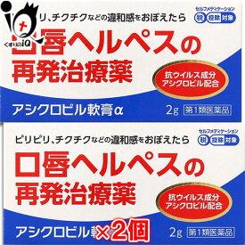 【第1類医薬品】アシクロビル軟膏α 2g × 2個セット【奥田製薬】